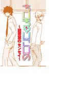 【全1-2セット】ちいちゃいこいの~図書室のセンセイ~(メロメロコミックス)