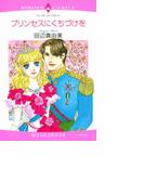 【全1-7セット】プリンセスにくちづけを(ロマンスコミックス)