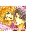 【1-5セット】恋の罠をしかけましょう(ロマンスコミックス)