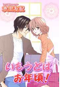 【1-5セット】いもうとはお年頃!(ミッシィコミックス恋愛白書パステルシリーズ)