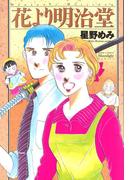 【11-15セット】花より明治堂(ミッシィコミックス)