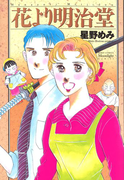 【全1-16セット】花より明治堂(ミッシィコミックス)