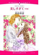 【全1-9セット】美しすぎて[後編](ロマンスコミックス)