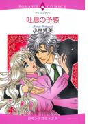 【1-5セット】吐息の予感(ロマンスコミックス)