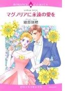 【6-10セット】マグノリアに永遠の愛を(ロマンスコミックス)