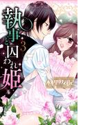 【31-35セット】執事と囚われ姫(ミッシィコミックス恋愛白書パステルシリーズ)
