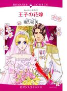 【全1-9セット】王子の花嫁(ロマンスコミックス)