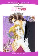 【全1-8セット】王子と令嬢(ロマンスコミックス)