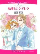 【1-5セット】執事とシンデレラ(ロマンスコミックス)