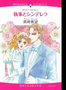 【全1-9セット】執事とシンデレラ(ロマンスコミックス)