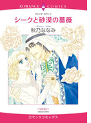 【1-5セット】シークと砂漠の薔薇(ロマンスコミックス)
