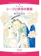 【全1-10セット】シークと砂漠の薔薇(ロマンスコミックス)