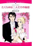 【1-5セット】たくらみは二人だけの秘密(ロマンスコミックス)