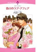 【全1-8セット】偽りのラブ・アフェア(ロマンスコミックス)