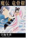 【11-15セット】魔伝 龍骨樹