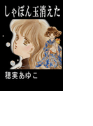 【全1-11セット】しゃぼん玉消えた~人形師2~