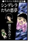 【1-5セット】シンデレラたちの悪夢~人形師3~