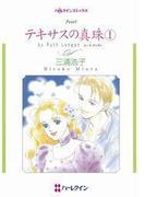 【全1-2セット】テキサスの真珠(ハーレクインコミックス)