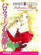 【全1-2セット】ハロウィーンの奇跡(ハーレクインコミックス)