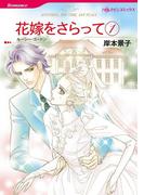 【全1-2セット】花嫁をさらって(ハーレクインコミックス)