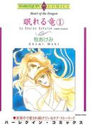 【全1-2セット】眠れる竜(ハーレクインコミックス)