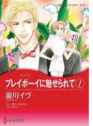 【全1-2セット】プレイボーイに魅せられて(ハーレクインコミックス)