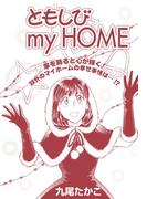 【全1-2セット】ともしびmy HOME