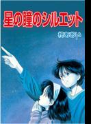 【26-30セット】星の瞳のシルエット【高画質コマ】(フェアベルコミックス)