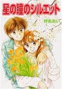 【36-40セット】星の瞳のシルエット【高画質コマ】(フェアベルコミックス)