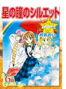 【6-10セット】星の瞳のシルエット『フェアベル連載』(フェアベルコミックス)