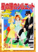 【31-35セット】星の瞳のシルエット『フェアベル連載』(フェアベルコミックス)