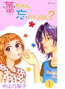 【全1-6セット】蕾ちゃん、忘れモノない?(フェアベルコミックス)