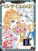 【11-15セット】ベルサイユのばら『フェアベル連載』(フェアベルコミックス)