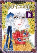 【16-20セット】ベルサイユのばら『フェアベル連載』(フェアベルコミックス)