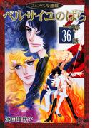 【36-40セット】ベルサイユのばら『フェアベル連載』(フェアベルコミックス)
