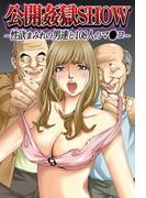 【1-5セット】公開姦獄SHOW~性欲まみれの男達と108人のマ●コ~(エロマンガ島)