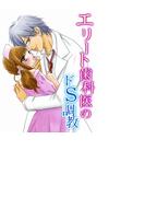 【全1-11セット】エリート歯科医のドS調教(ラブきゅんコミック)