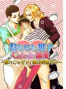 【全1-16セット】おもらし男子Cafe de 溺愛~飲んじゃダメ!僕の特濃ラテ~(caramel)