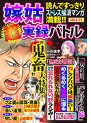 【11-15セット】嫁姑超実録バトル
