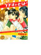 【全1-11セット】きまぐれ・ラブ・キューピッド(SANWA COMICS D-コレクション)