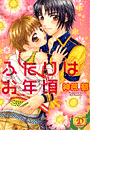 【1-5セット】ふたりはお年頃(SANWA COMICS D-コレクション)