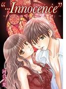"""【1-5セット】""""…Innocence""""~兄と妹の哀しい「絆」~(恋愛体験 CANDY KISS)"""