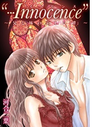 """【全1-8セット】""""…Innocence""""~兄と妹の哀しい「絆」~(恋愛体験 CANDY KISS)"""