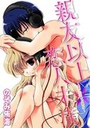【1-5セット】親友以上恋人未満~最高に切ない「片想い」~(恋愛体験 CANDY KISS)
