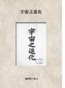 【オンデマンドブック】宇宙之進化 (NDL所蔵古書POD[岩波書店])