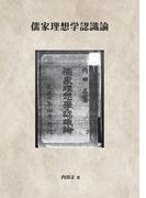 【オンデマンドブック】儒家理想学認識論 (NDL所蔵古書POD[岩波書店])