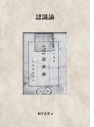 【オンデマンドブック】認識論 (NDL所蔵古書POD[岩波書店])