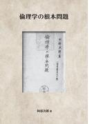 【オンデマンドブック】倫理学の根本問題 (NDL所蔵古書POD[岩波書店])