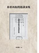 【オンデマンドブック】基督再臨問題講演集 (NDL所蔵古書POD[岩波書店])