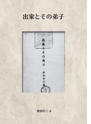 【オンデマンドブック】出家とその弟子 (NDL所蔵古書POD[岩波書店])